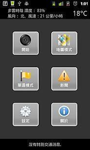 玩攝影App|香港快拍+免費|APP試玩
