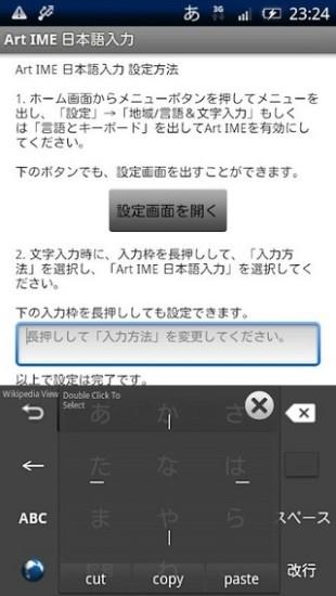 日语输入 ArtIME