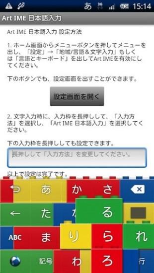 玩工具App|日语输入 ArtIME免費|APP試玩