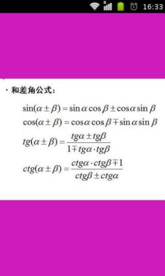 高等数学必备公式