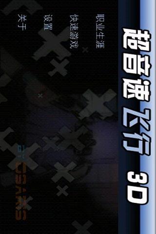 超音速飞行 中文版