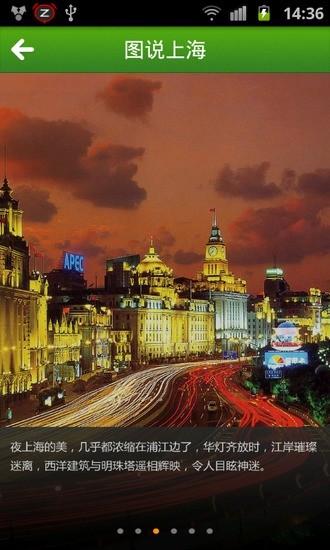 上海旅游指南