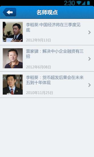 清华e同学|玩社交App免費|玩APPs