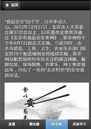 北京外语广播