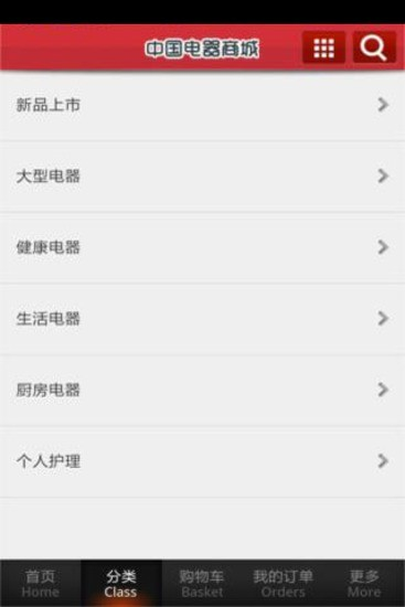 玩免費購物APP|下載中国电器商城 app不用錢|硬是要APP