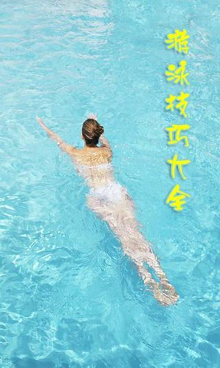 游泳技巧大全