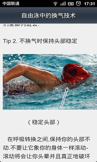玩書籍App|游泳技巧大全免費|APP試玩