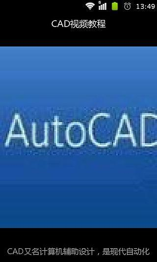 CAD视频教程