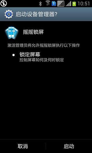 玩工具App|摇摇锁屏免費|APP試玩