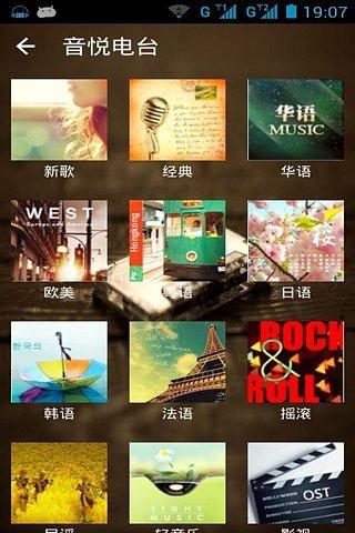 免費下載音樂APP|音乐动听 -- 最美音乐电台播放器 app開箱文|APP開箱王