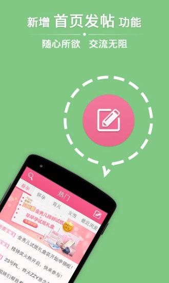 健康必備免費app推薦 播种怀孕社区線上免付費app下載 3C達人阿輝的APP
