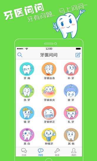 健康必備免費app推薦|爱牙線上免付費app下載|3C達人阿輝的APP