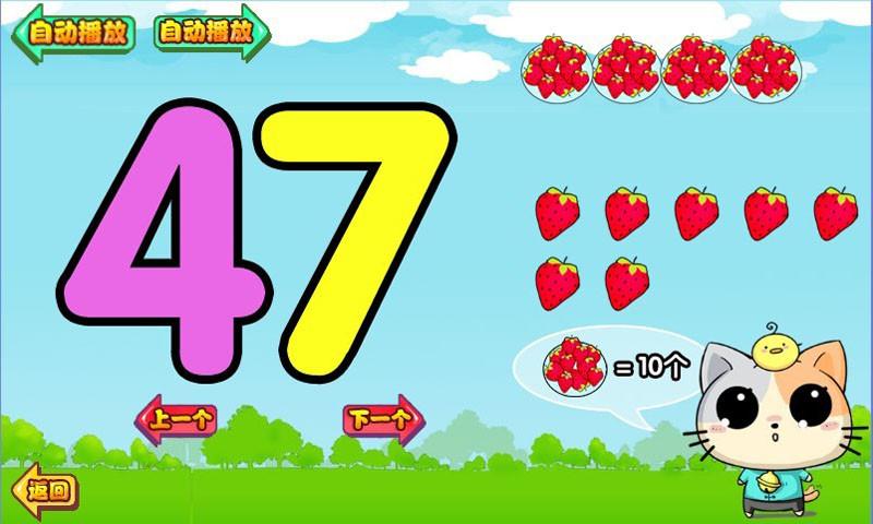 玩免費益智APP|下載宝宝学数学加法-幼儿数字教育儿童益智游戏 app不用錢|硬是要APP