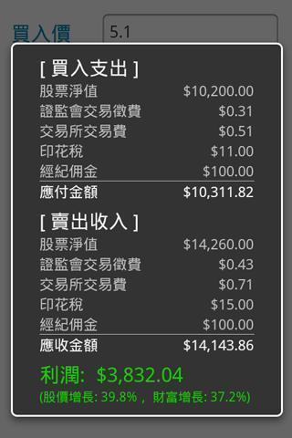 股票佣金 香港