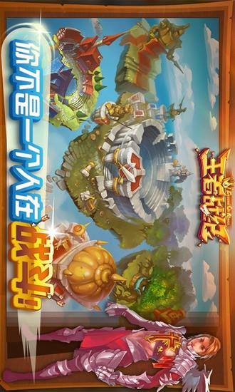 QQ王者官方版