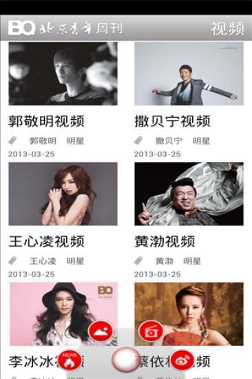 BQ北京青年周刊