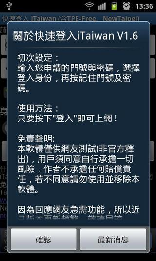 快速登入 iTaiwan 含Taipei Free