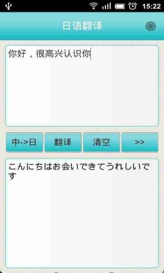日語翻譯 - 查查綫上翻譯