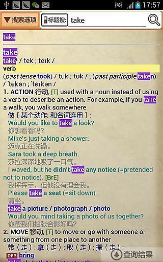 玩免費教育APP 下載朗文当代英汉双解词典 app不用錢 硬是要APP