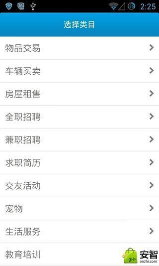 上海生活信息大全