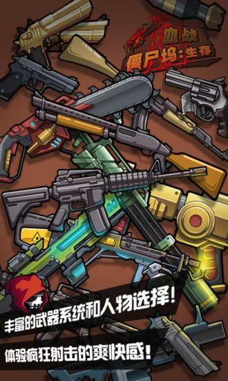 僵尸日记:生存游戏截图