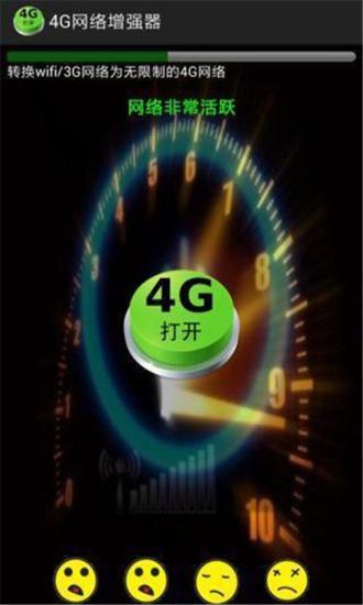 4G网络增强器