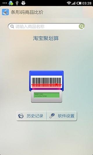 条形码商品比价