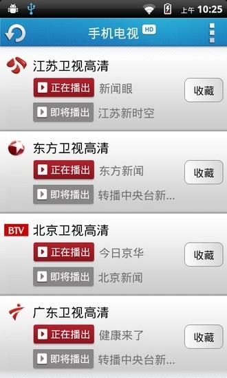 中国网络电视台高清TV