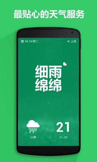 Yahoo氣象 - Google Play Android 應用程式