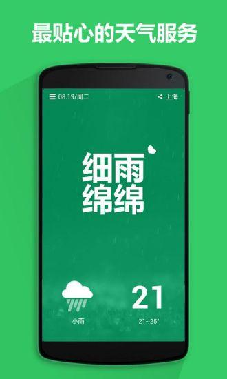 [apk.tw]HTC sense5 天氣時鐘sigedweather 2.0 多語言版【2013.06.18 ...