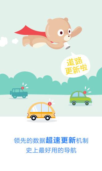 玩免費交通運輸APP|下載百度导航 app不用錢|硬是要APP