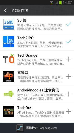 香港矽谷- Google Play Android 應用程式
