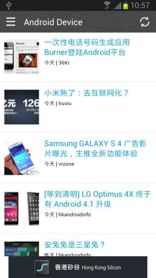 玩新聞App|香港硅谷免費|APP試玩