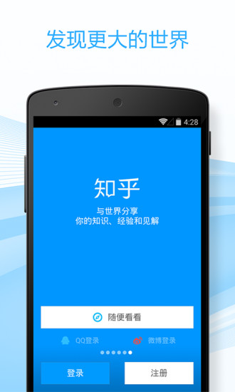 知乎- Google Play Android 應用程式