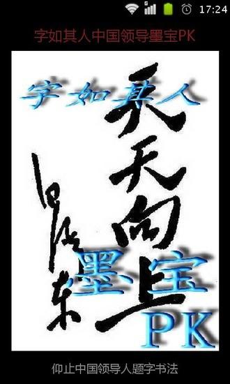 中国领导墨宝PK