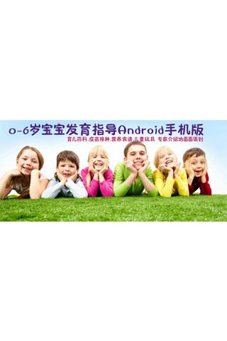 0-6岁宝宝发育指南