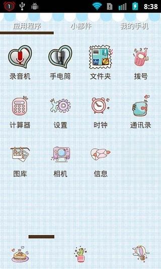 玩免費工具APP 下載可爱小情侣-主题桌面 app不用錢 硬是要APP