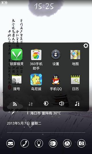 玩免費攝影APP|下載锁屏精灵-风雪古寺版 app不用錢|硬是要APP