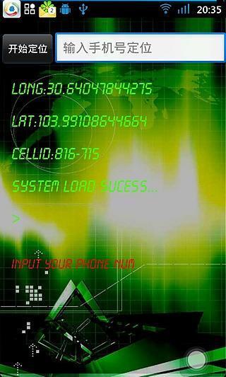 手机号码定位