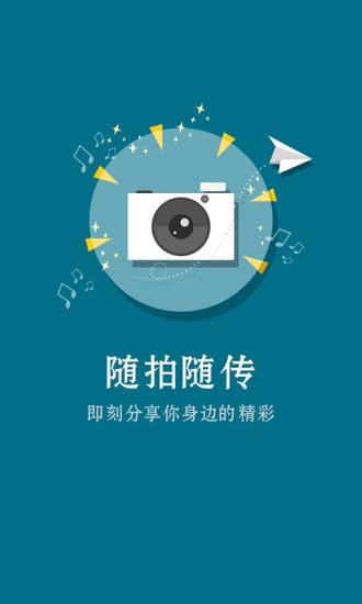 玩免費媒體與影片APP|下載沃山东手机台 app不用錢|硬是要APP