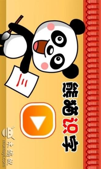 熊猫识字3