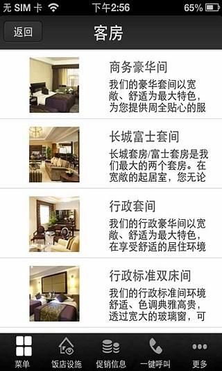 玩生活App|长富宫免費|APP試玩