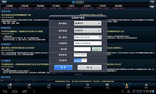 玩免費財經APP|下載大同证券安卓PAD app不用錢|硬是要APP