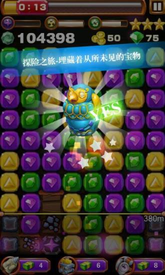 宝石系列-挖宝奇兵