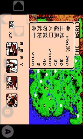 三国志2-霸王的大陆