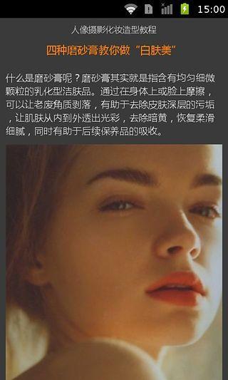 人像摄影化妆造型教程