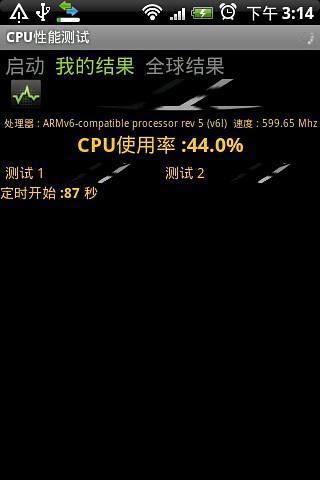 CPU性能测试