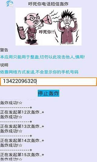 台灣報紙app - APP試玩 - 傳說中的挨踢部門