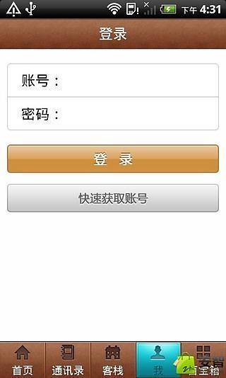 丽江客栈商会