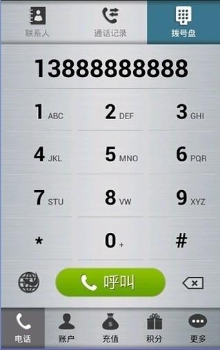 省钱呼网络电话
